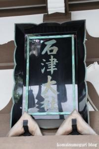 石津神社(堺市堺区石津町)7