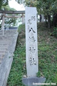 鋸尾八幡神社(堺市西区津久野町)2