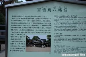 百舌鳥八幡宮(堺市北区百舌鳥梅町)24