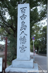 百舌鳥八幡宮(堺市北区百舌鳥梅町)2