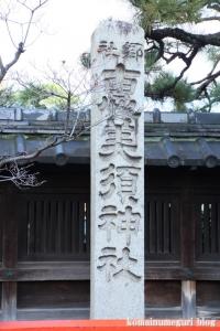 恵比寿神社(東山区小松町)2