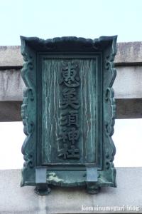 恵比寿神社(東山区小松町)4