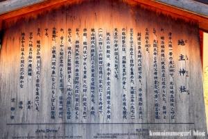地主神社(東山区清水)10