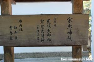 忠宗神社(左京区吉田下大路町)3