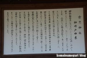 忠宗神社(左京区吉田下大路町)16