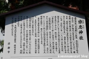 忠宗神社(左京区吉田下大路町)28