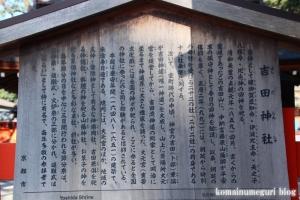 吉田神社(左京区吉田神楽岡町)56