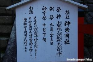 吉田神社(左京区吉田神楽岡町)52