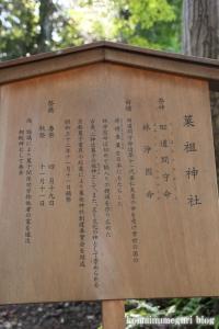 吉田神社(左京区吉田神楽岡町)33