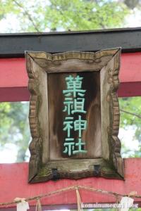吉田神社(左京区吉田神楽岡町)35