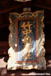 竹中稲荷神社(左京区吉田神楽岡町)19