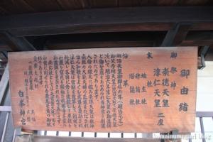 白峰神宮(上京区飛鳥井町)51