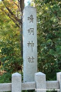 清明神社(上京区清明町)1