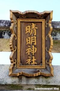 清明神社(上京区清明町)15