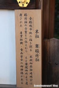 清明神社(上京区清明町)25