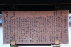 大将軍八神社(上京区西町)38