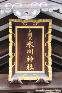 大間木氷川神社(さいたま市緑区東浦和)7