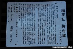 稲荷神社(川口市石神)12