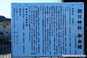 朝日神社(川口市木曾呂)2