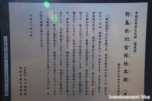 附島氷川女体神社(さいたま市緑区大間木)11