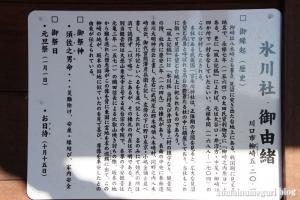 氷川神社(川口市柳崎)5
