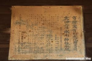 氷川神社(さいたま市南区太田窪)7