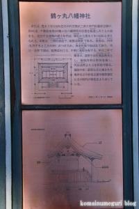 鶴ケ丸八幡神社(川口市芝)11