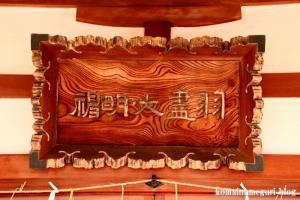 羽尽神社(川口市芝)11