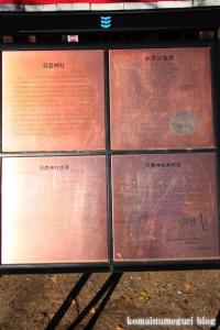 羽尽神社(川口市芝)13