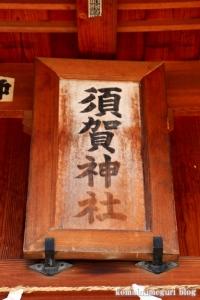 須賀神社(川口市芝)4