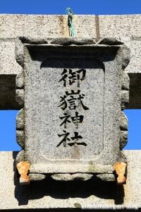 御嶽神社(川口市芝樋ノ爪)3