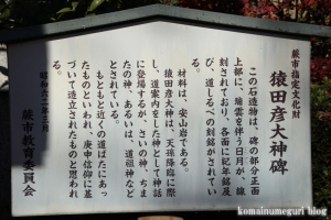 塚越稲荷神社(蕨市塚越)8