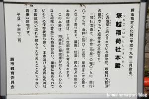 塚越稲荷神社(蕨市塚越)9