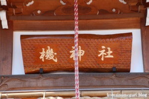 塚越稲荷神社(蕨市塚越)19
