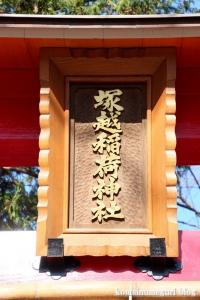 塚越稲荷神社(蕨市塚越)3