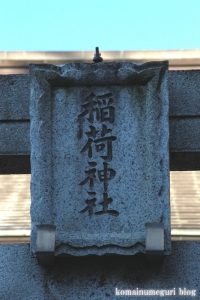 下染谷稲荷神社(小金井市梶野町)3