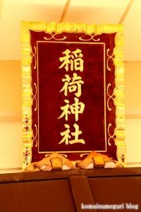 下染谷稲荷神社(小金井市梶野町)8