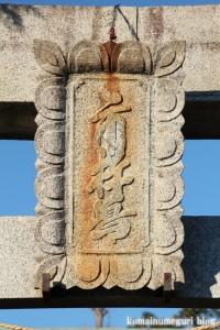 市杵島神社(小金井市梶野町)3