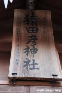 北関野八幡神社(小金井市関野町)11