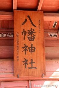 北関野八幡神社(小金井市関野町)16