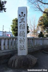 山王稲穂神社(小金井市本町)2