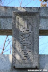 山王稲穂神社(小金井市本町)4