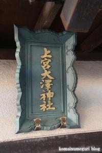 上宮大澤神社(小金井市貫井南町)7
