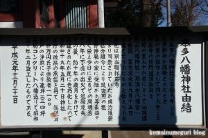 本多八幡神社(国分寺市本多)8