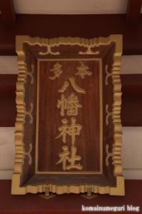 本多八幡神社(国分寺市本多)7