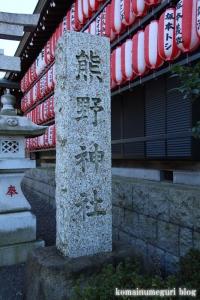 熊野神社(国分寺市西恋ヶ窪)2