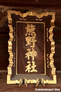 熊野神社(国分寺市西恋ヶ窪)17