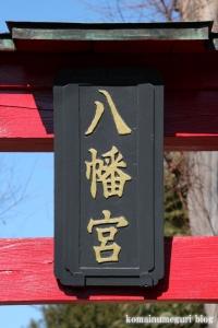 高木八幡宮(国分寺市高木町)2