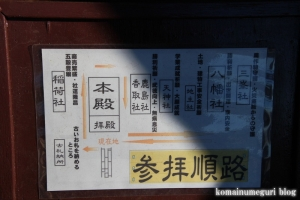 姫宮神社(南埼玉郡宮代町姫宮)11