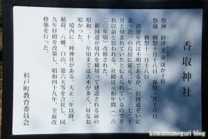 香取神社(北葛飾郡杉戸町堤根)5